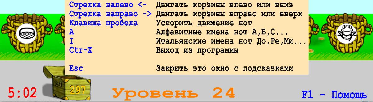 Igra_Fruktovye_linii_5_min.png