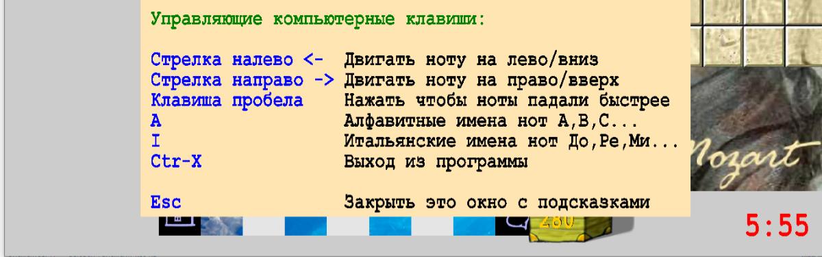 Igra_Notny_alfavit_5_55_min.png