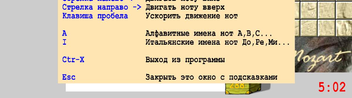 Igra_Pazly_skripichnogo_klyucha_5_min.png