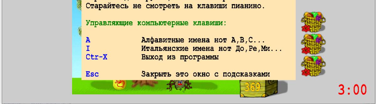 Igra_Poymay_klavishu_3_min.png