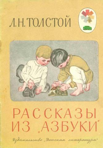 Tolstoy-2.jpg
